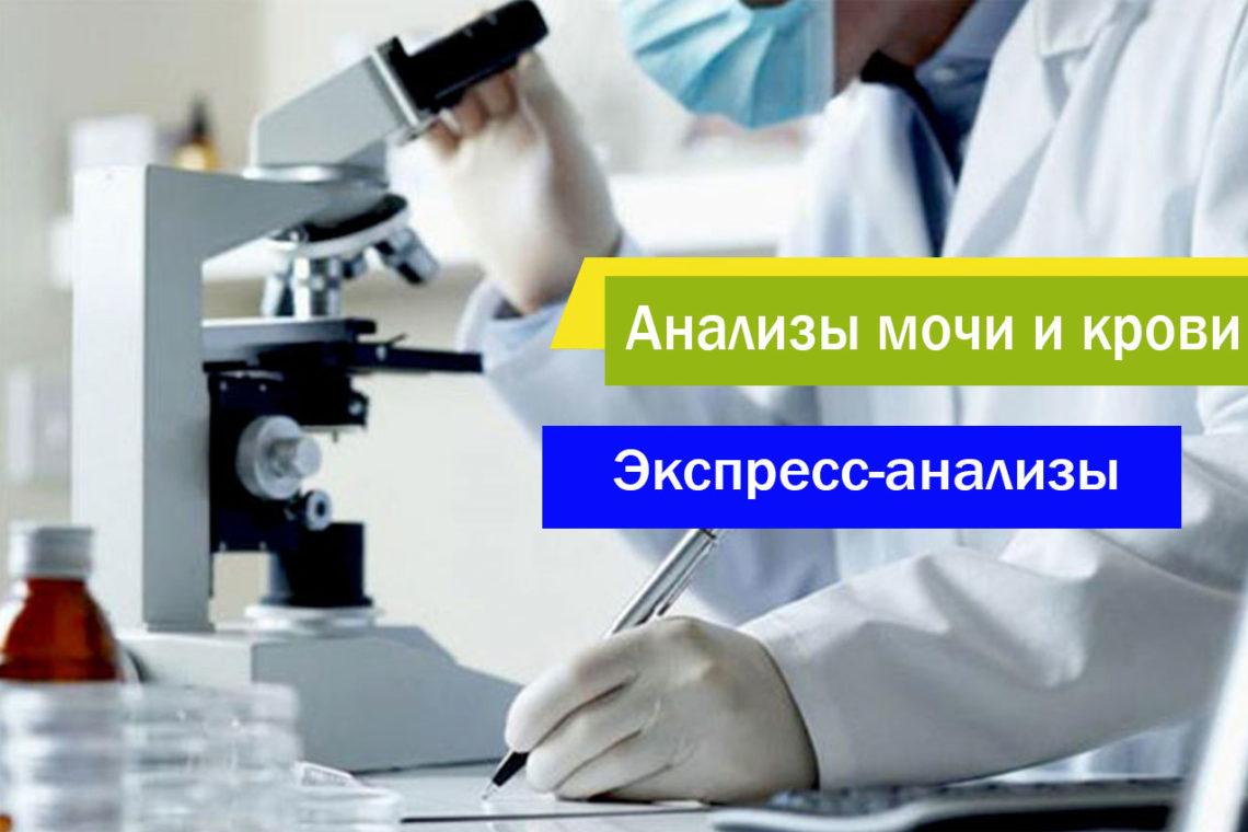 laboratoriya-analizy