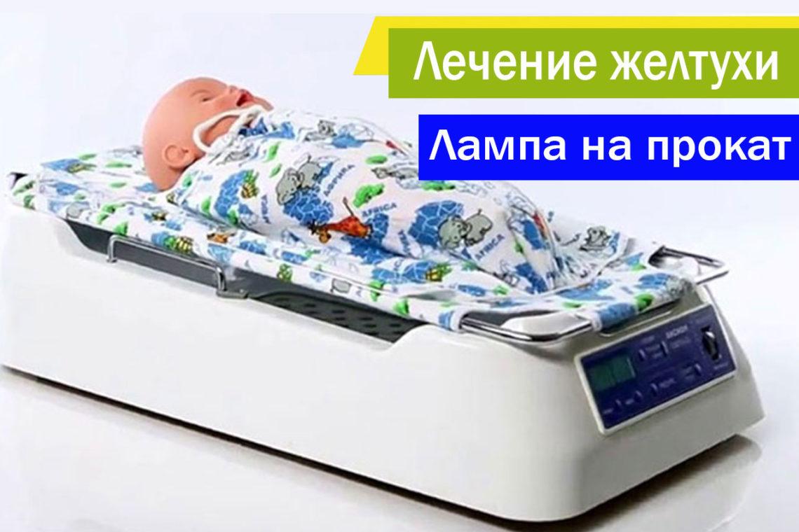 lampa-dlya-lecheniya-zheltuhi-u-novorozhdennyh