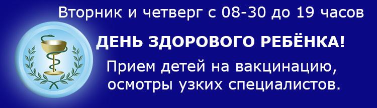 den-zdorovogo-rebyonka-doverie