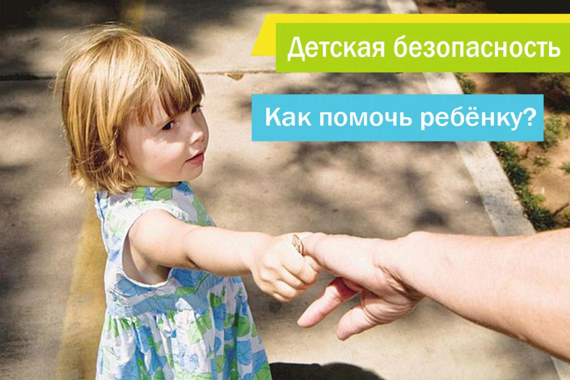 detskaya-bezopasnost