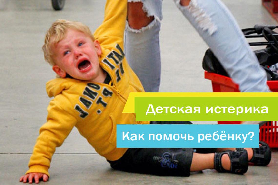 detskaya-isterika