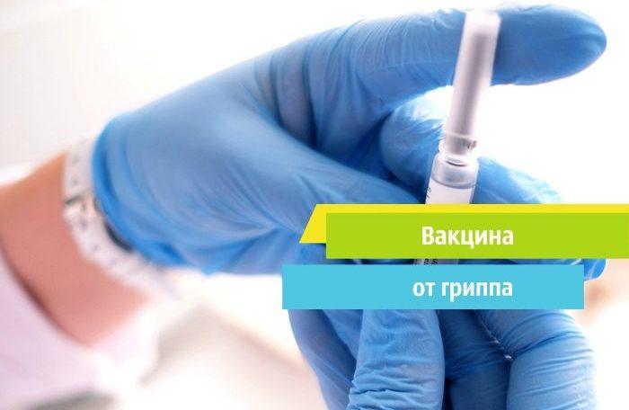 vakczinacziya-ot-grippa