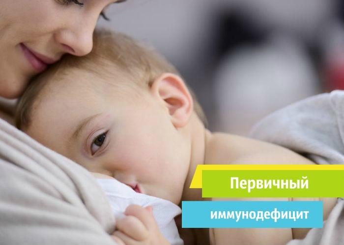 pervichnyj-immunodificzit-u-rebyonka