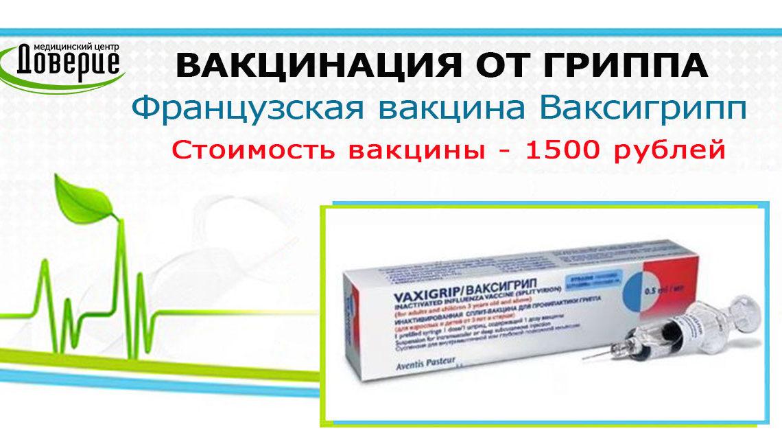 vakczinacziya-ot-grippa-vaksigripp