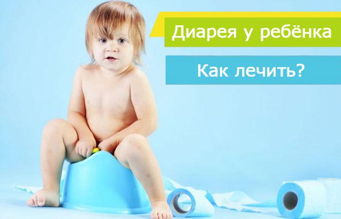 diareya-u-rebyonka-chem-lechit