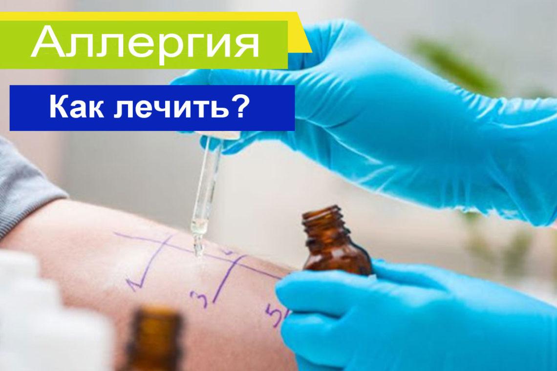 vrach-allergolog-immunolog