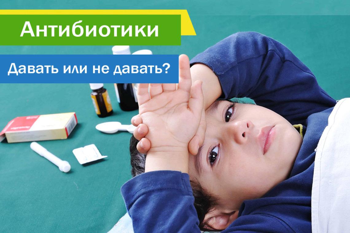 oshibki-priyoma-antibiotikov