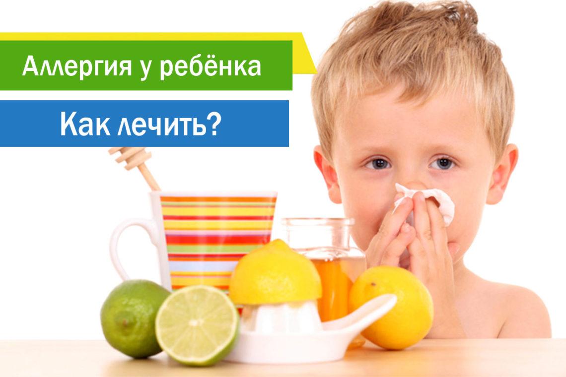 allergiya-u-detej