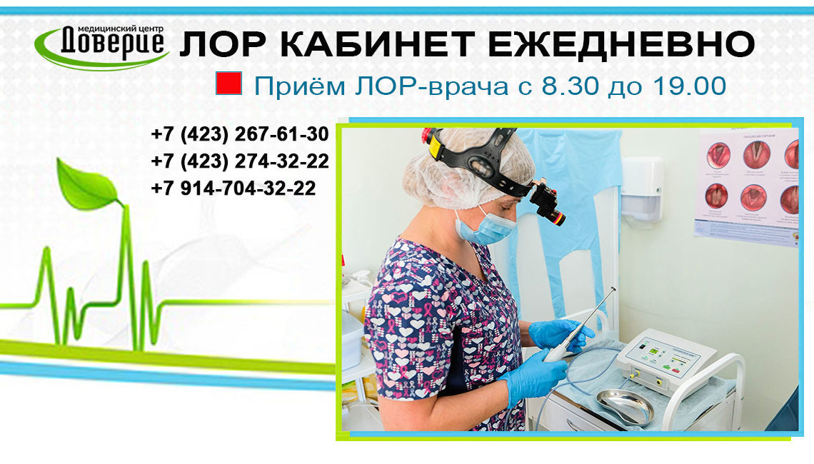приём-лор-врача-в-клинике-доверие
