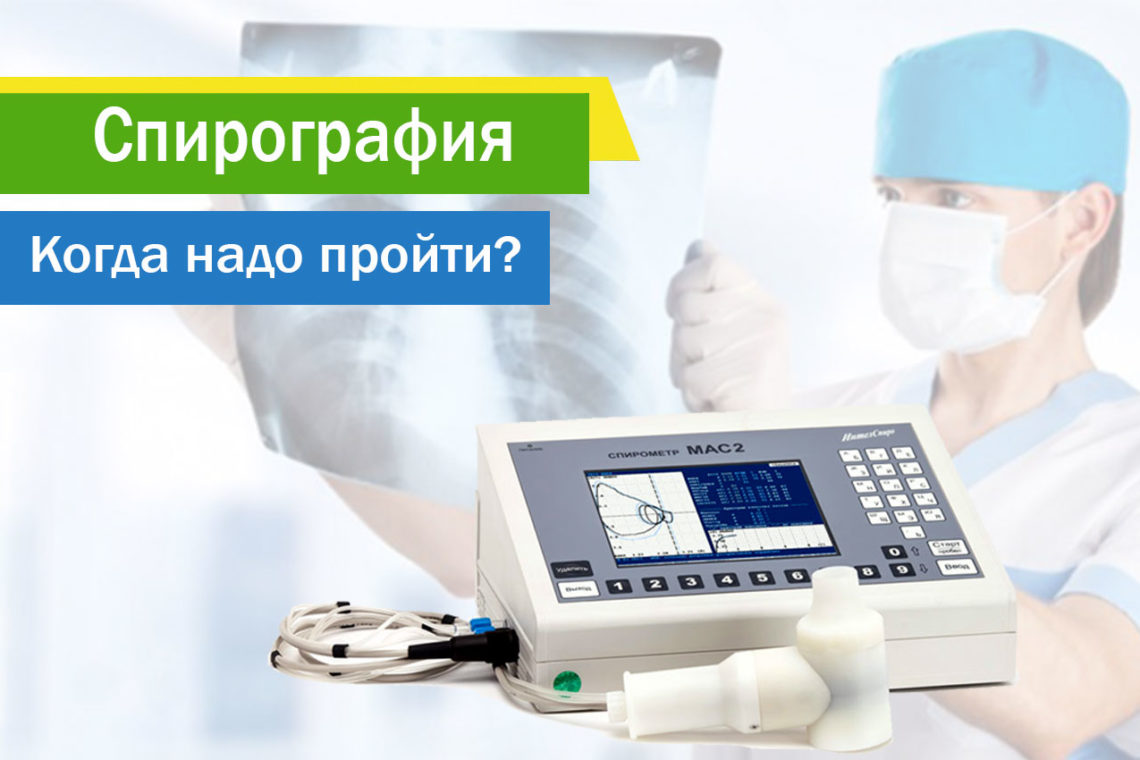спирография-в-клинике-Доверие