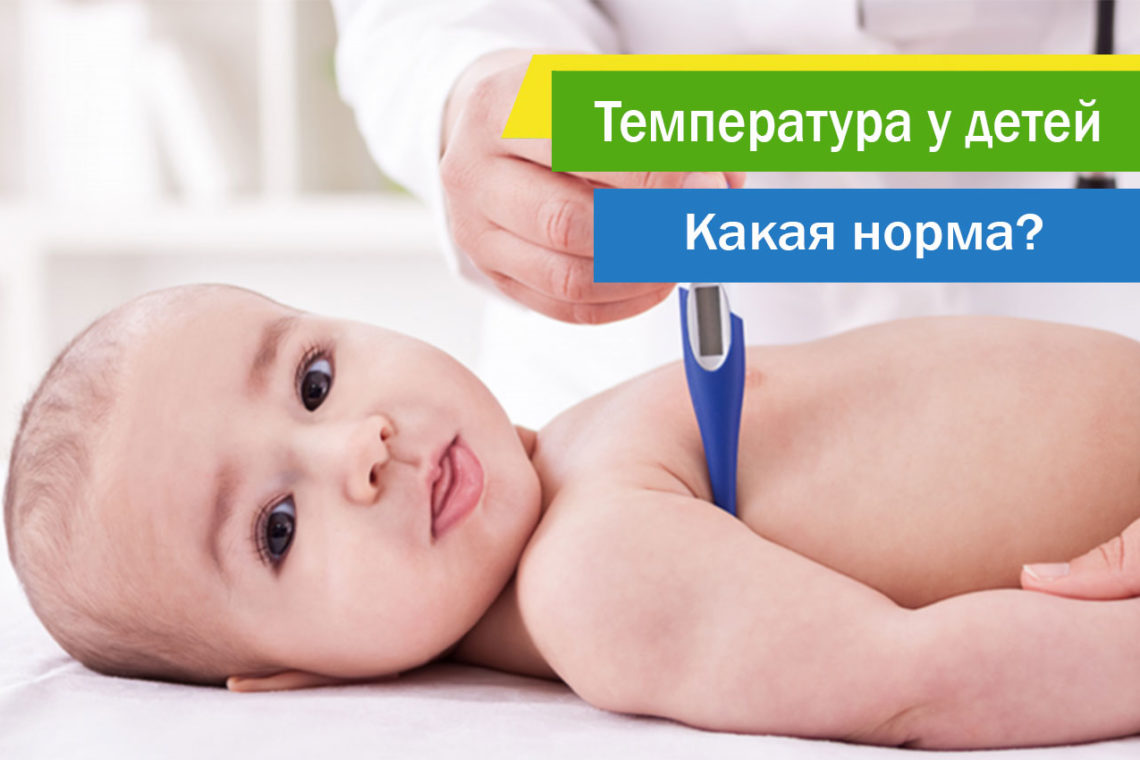 температура-у-детей