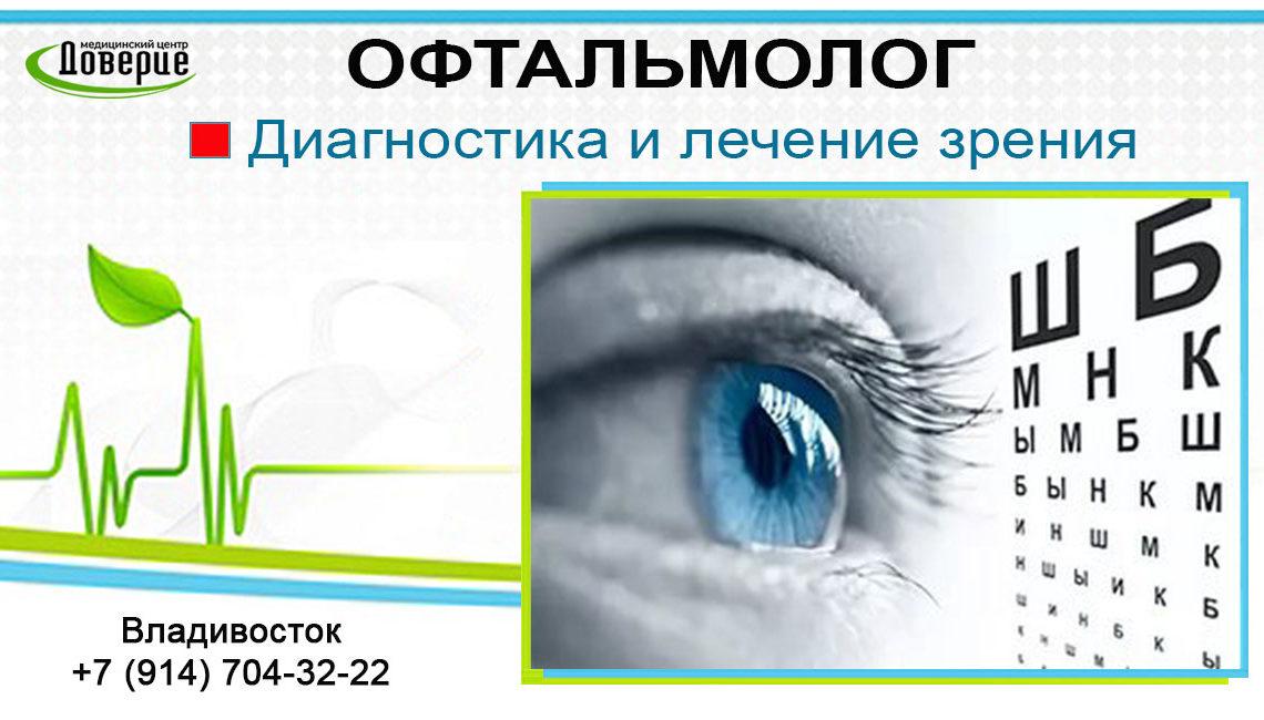 кабинет-окулиста-клиника-доверие