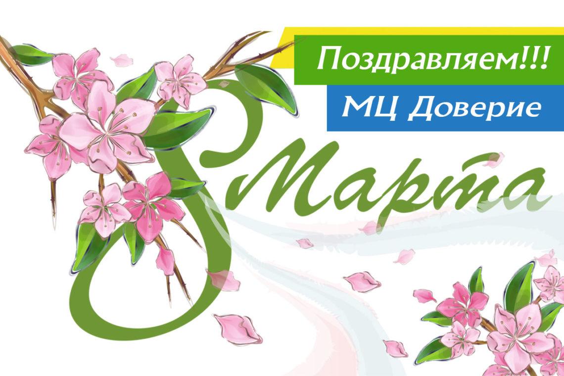 поздравление-8-марта