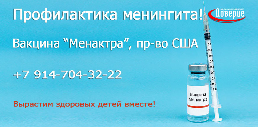вакцинация-менактра