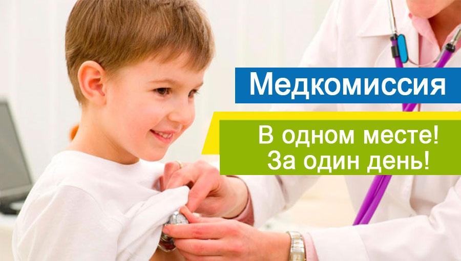 медкомиссия-в-школу-детский-сад