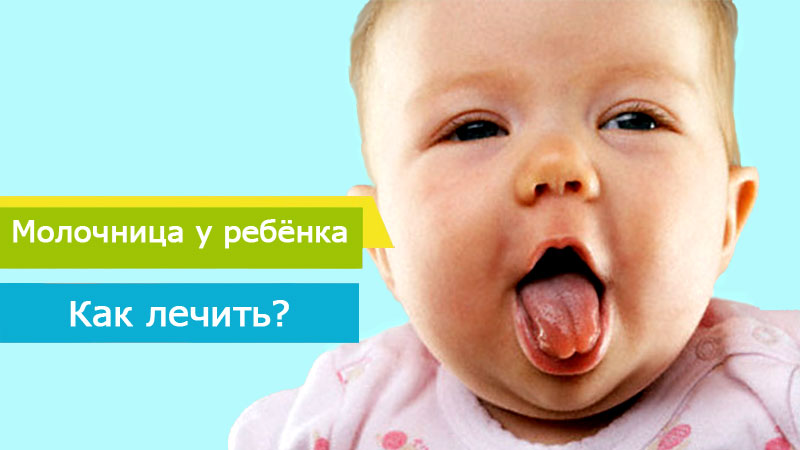 кандидоз-молочница-у-ребёнка