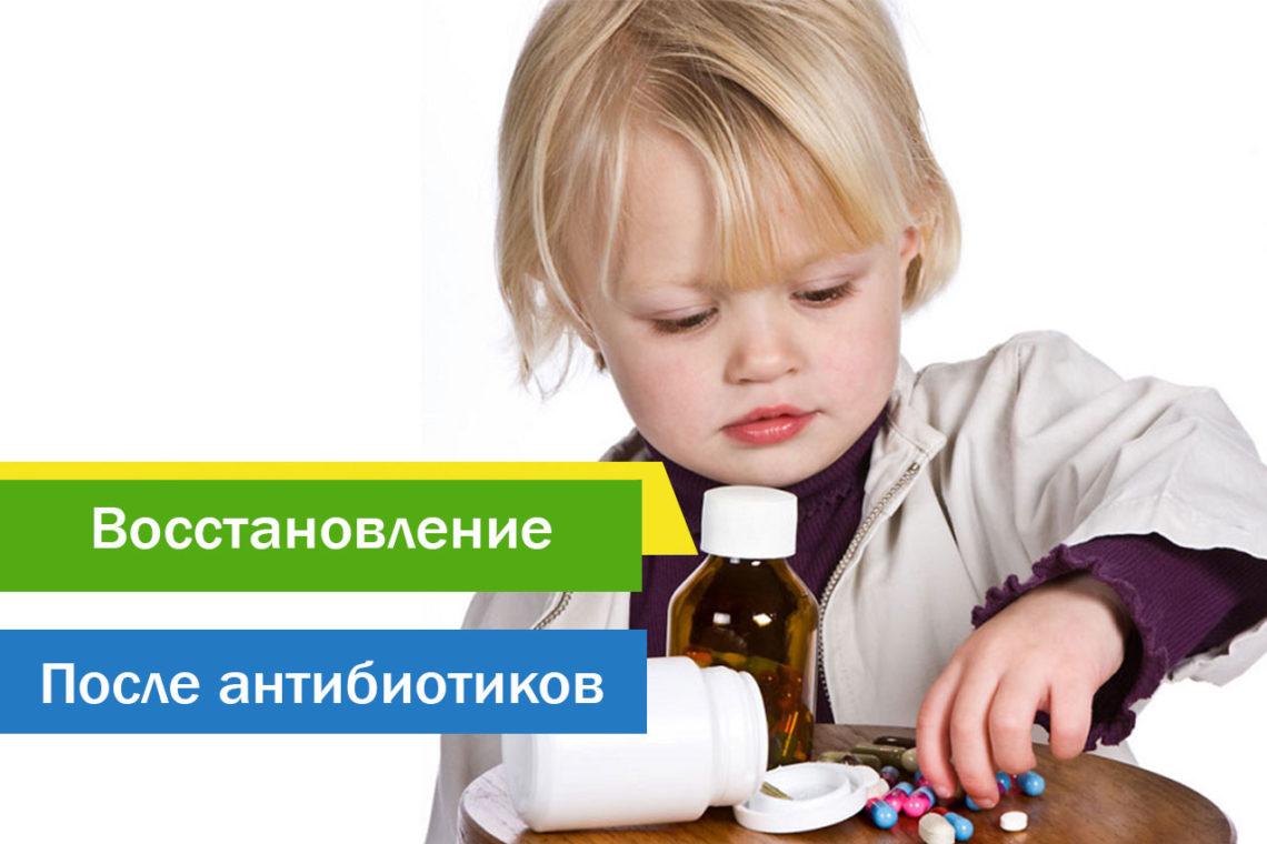восстановление-после-антибиотиков
