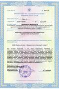 Лицензия-Доверие-2