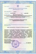 Лицензия-Доверие-3
