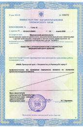 Лицензия-Доверие-4